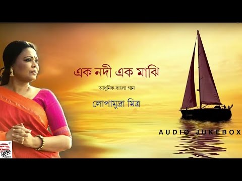 Ek Nodi Ek Majhi | Lopamudra Mitra | Bengali Songs
