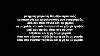 Βρώμικος Νότος - Δεν μου φτάνει (στίχοι)