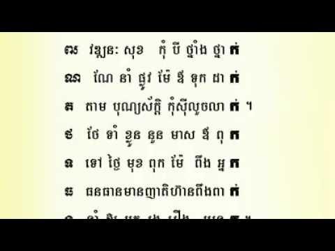 Khmer Alphabet Poem