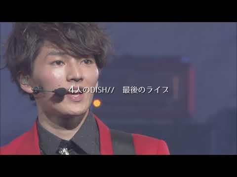 『DISH// 日本武道館単独公演'17 TIME LIMIT MUSEUM』発売予告動画 - YouTube