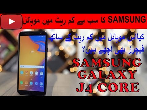 samsung-galaxy-j4-core-2019-launch-date,official-images,features,-review,-price,-camera,-specs