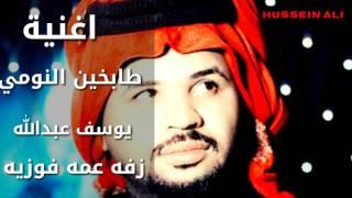 اغنية-طابخين النومي-يوسف عبدالله-2017
