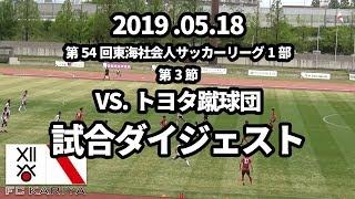 【FC刈谷】2019年5月18日 vs.トヨタ蹴球団 ダイジェスト