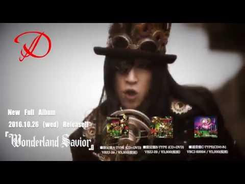 D - 「Wonderland Savior~太陽と月の歯車~」(Trailer) mp3