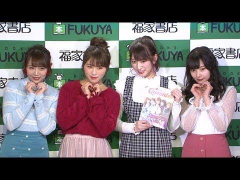 NMB48の出席者:吉田朱里、渋谷凪咲、村瀬紗英、植村梓が、ファッションフォトブック「Queentet from NMB48」の発売記念...