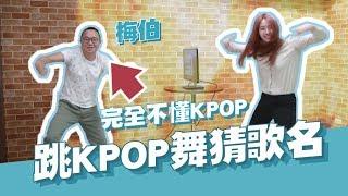 【跳舞猜歌#1】完全沒聽過KPOP的男人竟大跳BTS?超爆笑跳舞猜歌遊戲! // YO CINDY  ft. 梅伯