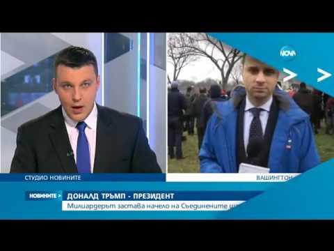 Новините на NOVA (20.01.2017 - централна)