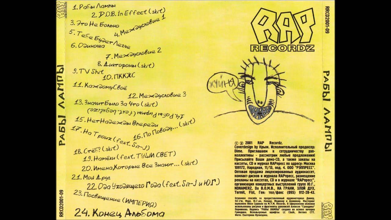 raby-lampy-eto-ne-bolno-eto-ne-b-2001-neizvestnyj-celovek