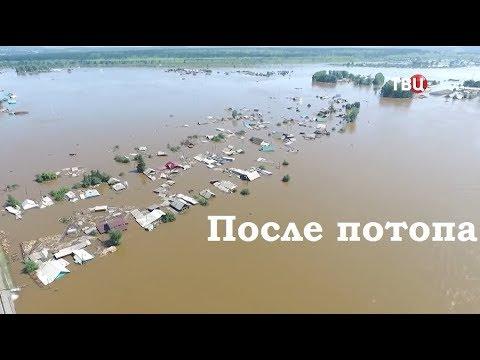 После потопа. Специальный репортаж