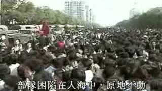纪录片天安門 六四事件 Tiananmen Square protests Part.11of20