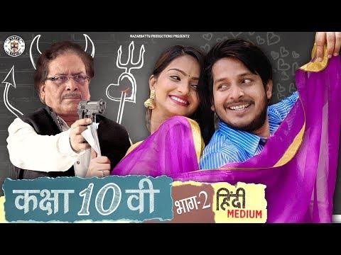 Kaksha Dasvi Part - 2 | कक्षा दसवीं | Hindi Medium by Nazarbattu Productions