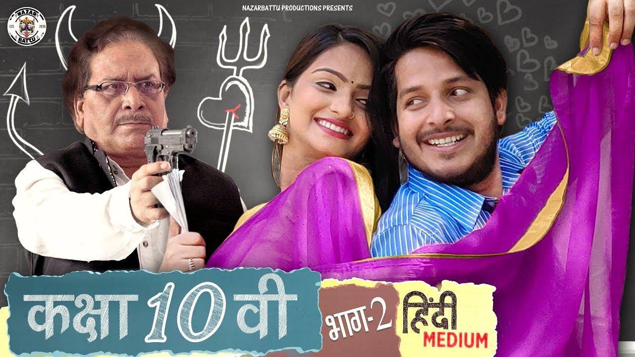 Kaksha Dasvi Part - 2 || कक्षा दसवीं || Hindi Medium || Nazarbattu