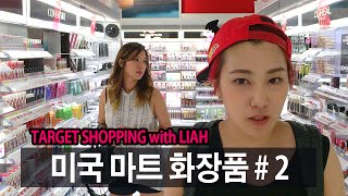 (ENG) 미국 마트 화장품 털이 # 2 Target Shopping with LIAH | SSIN