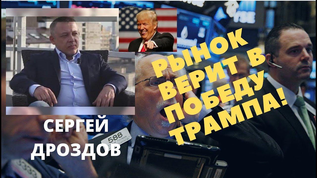 Сергей Дроздов - Рынок верит в победу Трампа