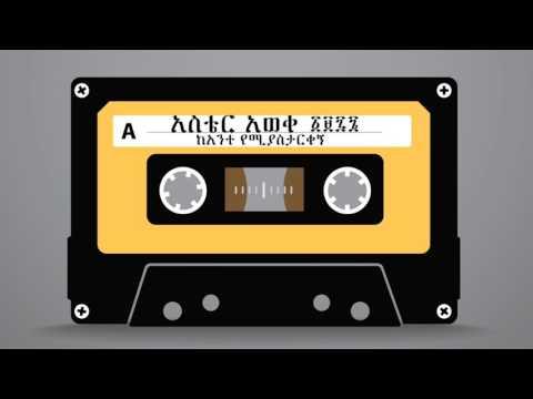 Aster Aweke 1984 album - 002 Kante Yemiyastarekegne