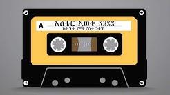 full old aster aweke - Free Music Download