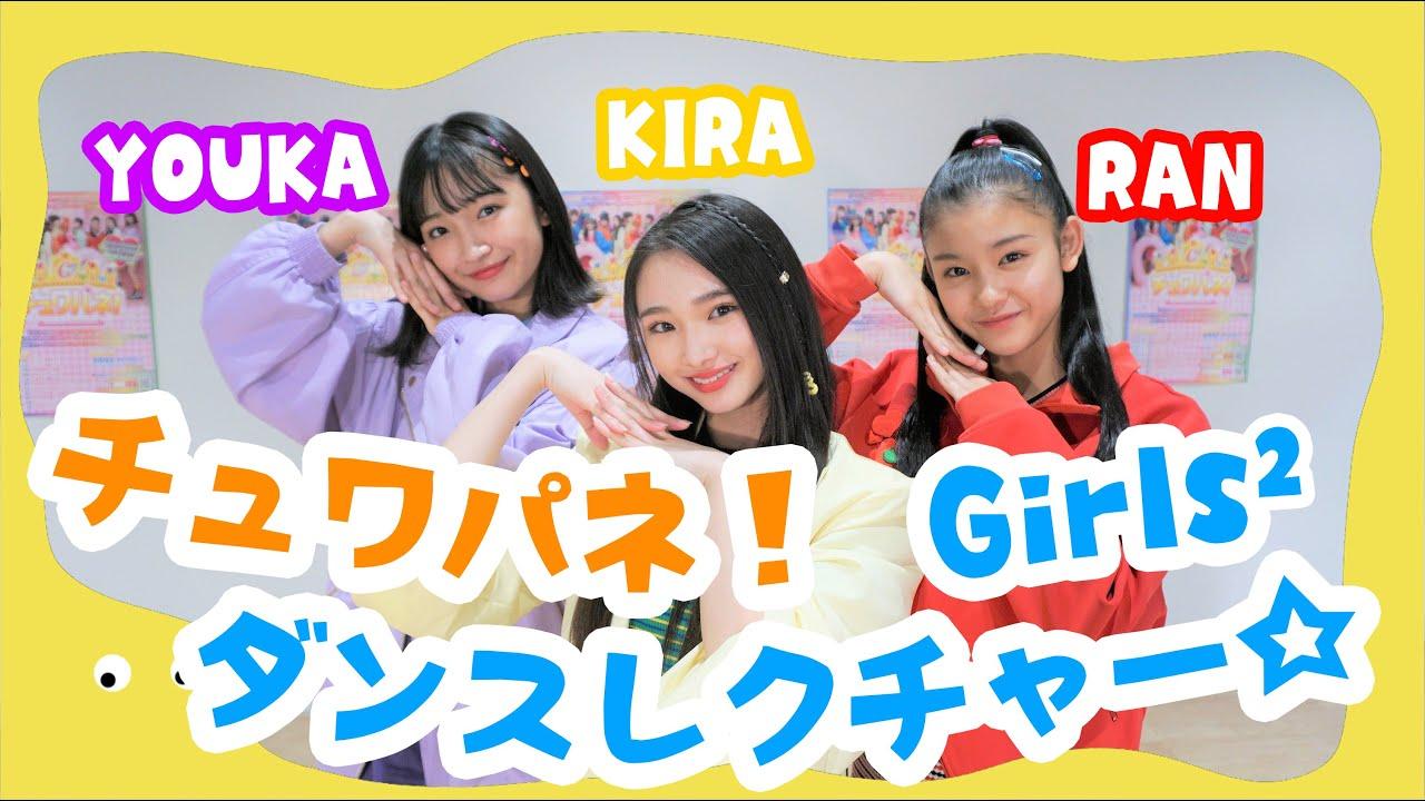 Girls²に「チュワパネ!」のダンスをレクチャーしてもらったよ!Girl's dance