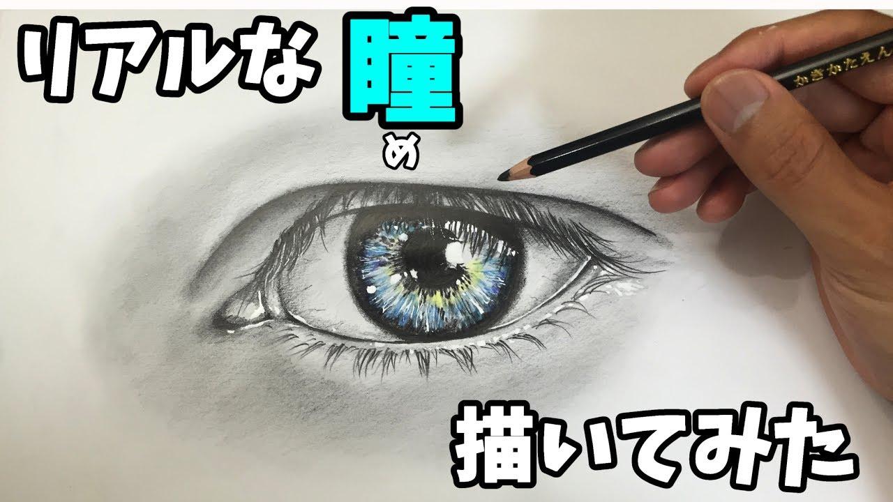 マンガ家が鉛筆だけでリアルな目を描いてみた吉村拓也イラスト