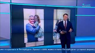 Смотреть видео Выставка фотопроекта 1001 мама и папа Петербурга - репортаж телеканала Санкт-Петербург 2019 год онлайн