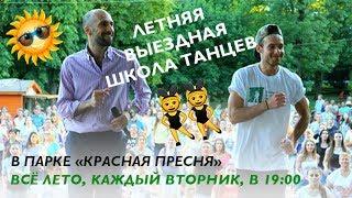 Летняя школа танцев Евгения Папунаишвили, 2017