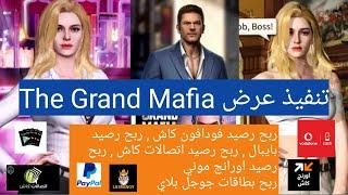 تنفيذ عرض The Grand Mafia وربح اكتر من دولار في أسرع وقت screenshot 1
