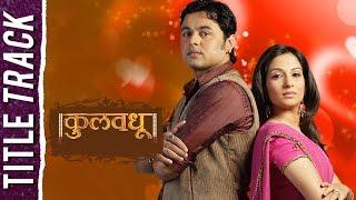 Kulvadhu Title Song | कुलवधू | Milind Gunaji, Sulbha Deshpande | Zee Marathi