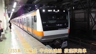 JR東日本E233系 T4編成 中央快速線 荻窪駅発車