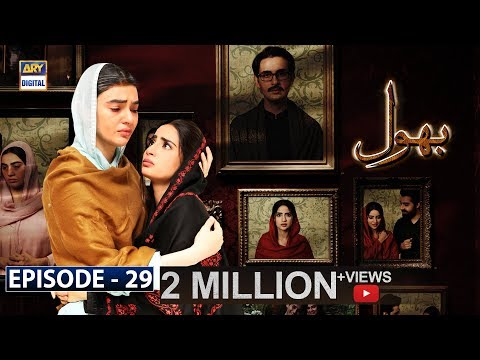Bhool Episode 29 | 25th Sep 2019 | ARY Digital Drama
