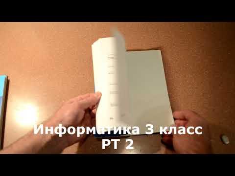 Информатика. Рабочая тетрадь для 4 и 3 класса. Матвеева Н.В.