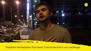 Интервью Руслана Соколовского на свободе