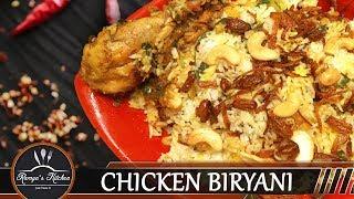 Malabar chicken biryani in tamil   Chicken biryani kerala style   Chicken dum biryani in tamil