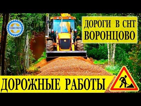 Устройство временных дорог в СНТ Воронцово. Строительство временных дорог содержание и ремонт.