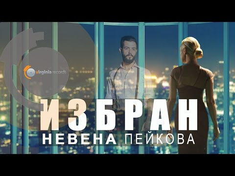 Nevena Peykova - Izbran