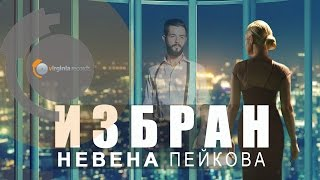 Nevena Peykova - Izbran (Official HD)