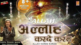 2019 New Qawwali - दुनिया की सबसे बेहतरीन कव्वाली - Allah Karde Karam - Ramzan Qawwali 2019 SC0001/1 ☛ Free Subscribe Now: ...