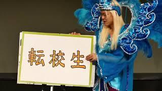 ZAZY 第47回NHK上方漫才コンテスト ネタ「転校生」