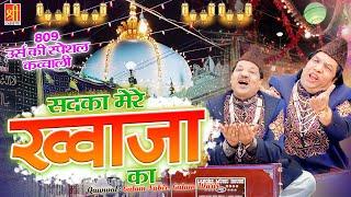 Sadqa Mere Khwaja Ka   ख्वाजा गरीब नवाज़ की नई उर्स क़व्वाली   Gulam Sabir, Gulam Waris   Ajmer Urs