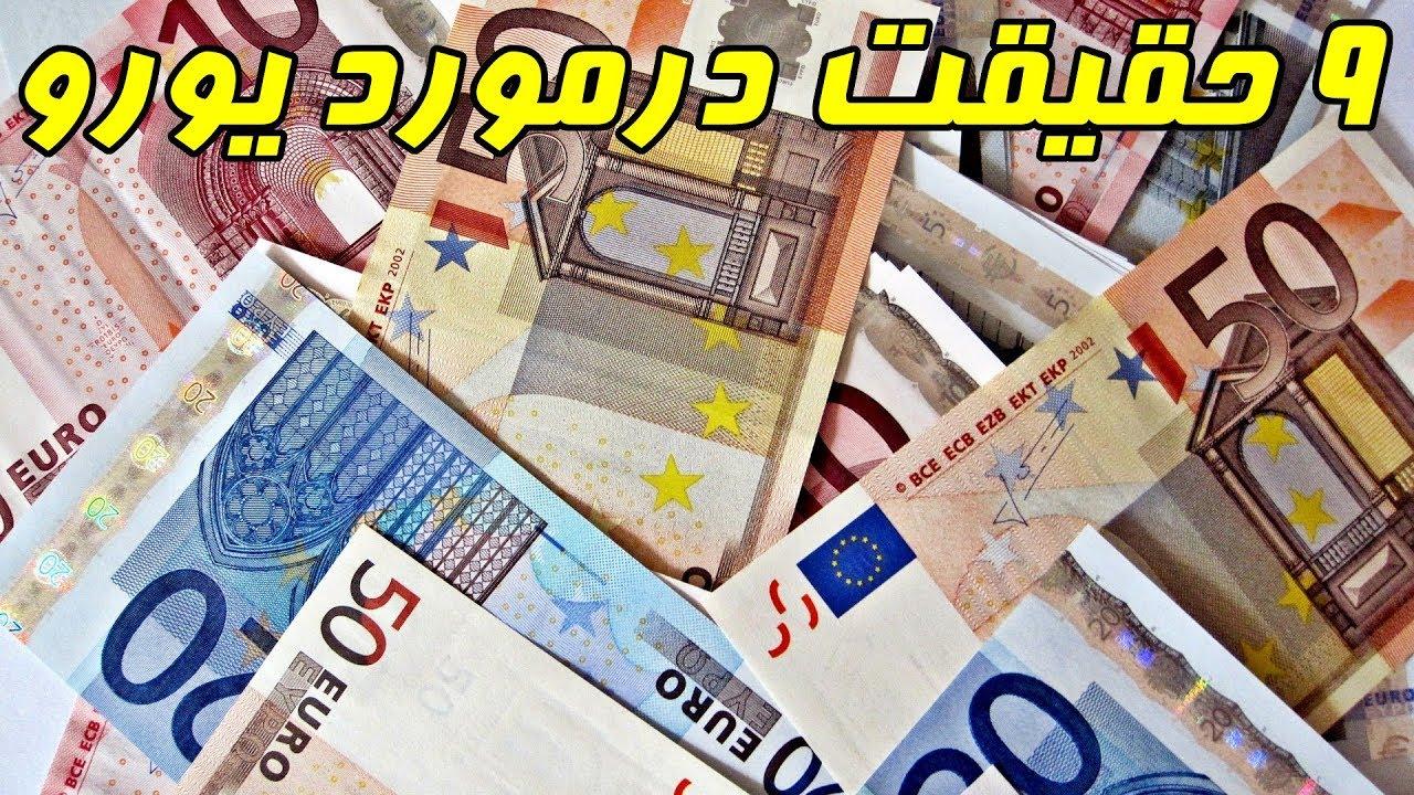 با 9 حقیقت درمورد یورو آشنا شوید