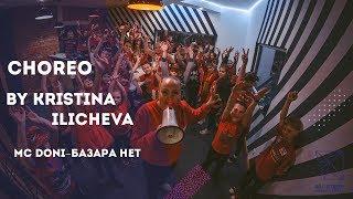 MC Doni–Базара нет Choreo by Кристина Ильичева All Stars Dance Centre 2017