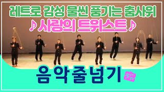 [음악줄넘기 창작경연대회] 레트로 감성 물씬 풍기는 춤…