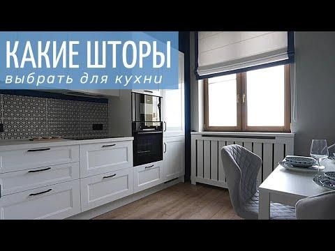 Шторы для маленькой кухни. Дизайн интерьера кухни.