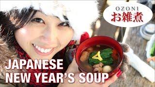"""Making Japanese New Year's Soup """"ozoni"""" ダイアモンド富士でお雑煮☆"""
