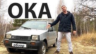 оКА ностальгия . Обзор легендарного автомобиля России . Тест драйв ОКИ 1113
