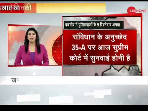 Breaking News: Ahead of hearing on Article 35A, family members of police personnel abducted in J&K