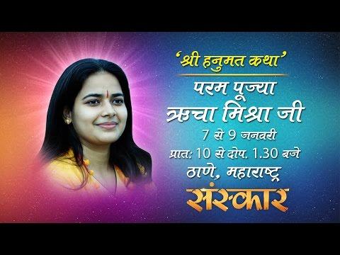 LIVE - Shri Hanumat Katha by Richa Mishra Ji - 9 Jan 2016 || Day 3