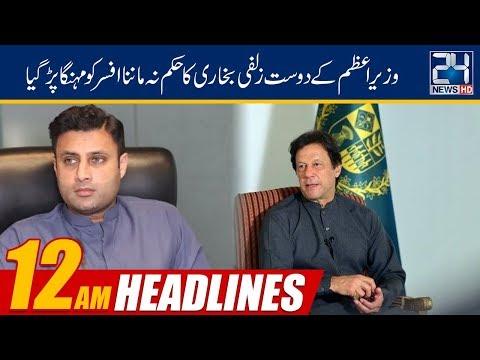 News Headlines   12:00am   19 March 2019   24 News HD