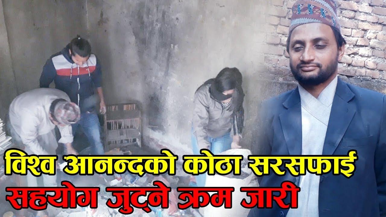 चर्चित विश्व आनन्दको कोठा सरसफाई गरियो, सहयोग जुट्ने क्रम जारी || Bishwo Ananda Pokhrel Room Clean