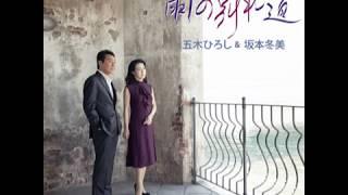 2018.5.16 唄:坂本冬美 (ソロバージョン) 作詞:松井五郎 作曲:水野...