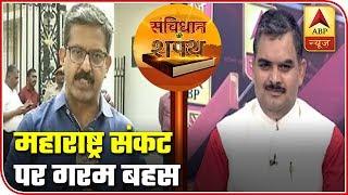 Heated Argument Between Subhransh Rai and Sumit Awasthi On Maharashtra Crisis