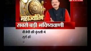 Prediction On Bharatiya Janata Party And Economic Condition -----(samay) 26-4-20